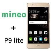 P9 liteのmineo端末セット価格、月額維持費、auプランで使えるのか?について