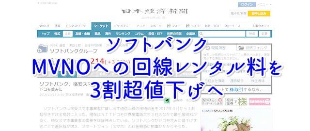 ソフトバンクが格安SIM業者(MVNO)への回線レンタル料を値下げへトップ画像