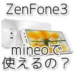 ZenFone3(ZE520KL)はmineoで使える?
