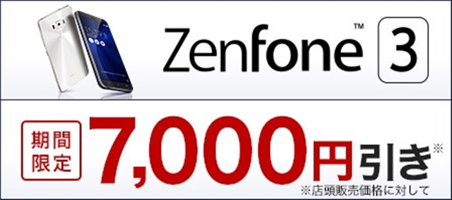 ZenFone3 楽天モバイルが7000円割引キャンペーン実施中!トップ画像