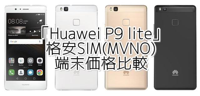 「P9 lite」を扱う格安SIM(MVNO)の端末価格比較トップ画像