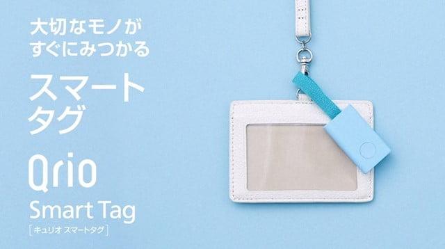 Qrio Smart Tag(キュリオスマートタグ) 落とし物探しが簡単になるデバイス登場!トップ画像