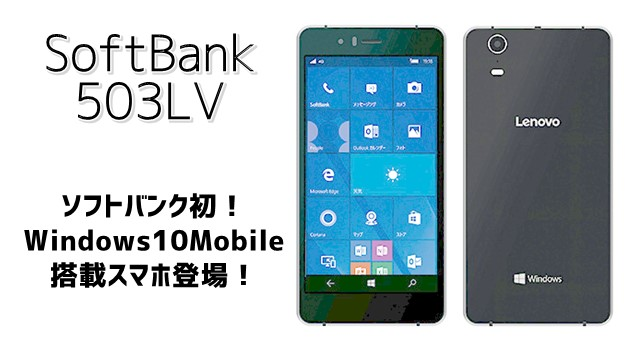 「SoftBank 503LV」 ソフトバンク初!Windows10mobileスマホの価格、スペックまとめトップ画像