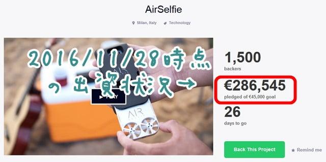 「AirSelfie」超小型ドローン出資状況