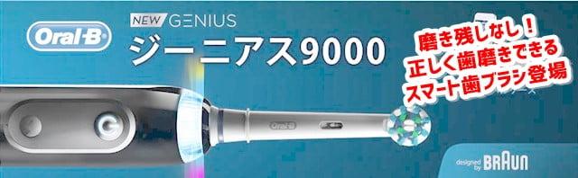 ブラウン電動スマート歯ブラシ「ジーニアス9000(D7015256XCWH/BK)」 スマホ連携機能を搭載し磨き残しゼロへ!トップ画像