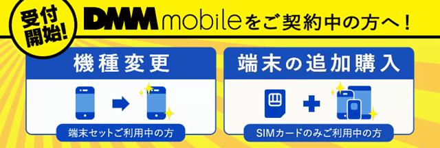 DMMモバイル(DMMポイント)