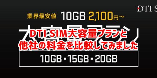 DTI SIMが大容量プラン(10GB・15GB・20GB)を追加!料金を他社と比較してみました
