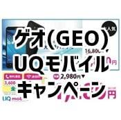 ゲオが格安SIM「UQモバイル」取扱店舗を全国へ ZenFoneGo割引キャンペーンも実施中!