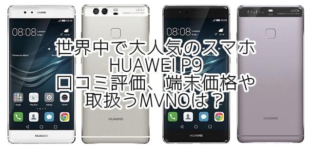 HUAWEI P9の販売台数が900万台突破!口コミ・レビュー評価や扱うMVNO、価格は?トップ画像