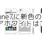 iPhone7に新色「ピュアホワイト」登場?発売される可能性は?