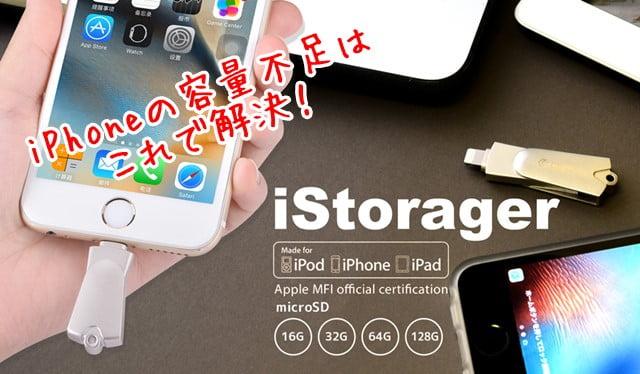 iStorager(アイ ストレージャー)でiPhoneの容量不足解消!トップ画像