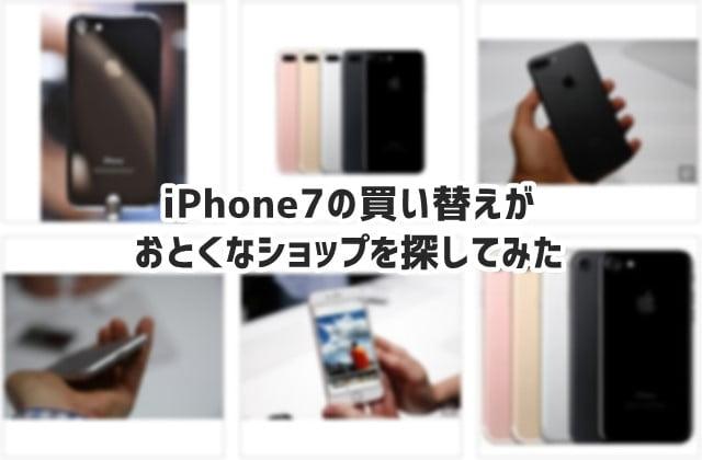 iPhone7の買い替え・乗り換えするならどこがいい?トップ画像