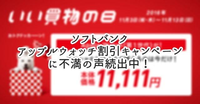 ソフトバンク「いい買い物の日」キャンペーンで11111円のアップルウォッチを買えない人が続出!トップ画像