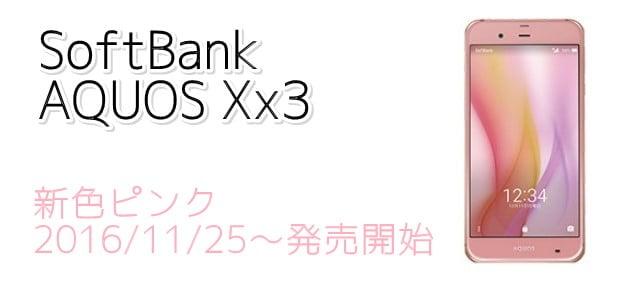 ソフトバンク「AQUOS Xx3」新色ピンク追加へ。端末価格や口コミ評判、キャッシュバックは?トップ画像