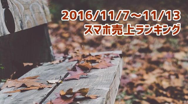 2016/11/7~11/13 スマホ売上ランキング「P9 lite」「SAMURAI REI」が急上昇!トップ画像