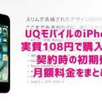 UQモバイルのiPhone5sが実質108円で購入可能に!契約時必要な料金を調べてみました