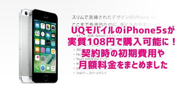 UQモバイルのiPhone5sが実質108円で購入可能に!契約時必要な料金を調べてみましたトップ画像