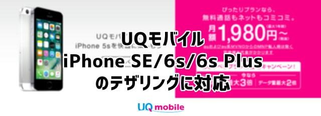 UQモバイルでiPhone SE/6s/6s Plusがテザリング可能に!トップ画像