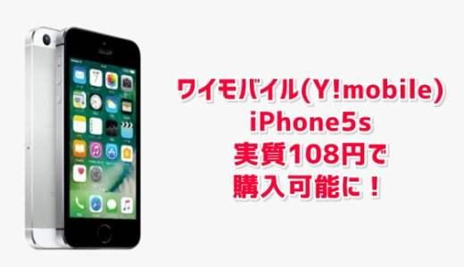 ワイモバイル(Y!mobile)のiPhone5sは実質108円で購入可能に!