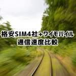 格安SIM4社+ワイモバイル 下り上り通信速度比較の調査結果(ICT総研調べ)