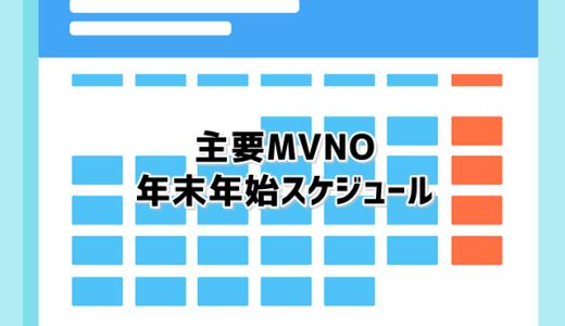主要MVNO(格安SIM)の年末年始営業スケジュールについて