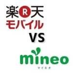楽天モバイルとmineo(マイネオ)比較 どっちがいい?
