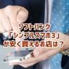 シンプルスマホ3はおとくケータイ.netで契約がおとく!キャッシュバックもあります!