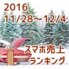 2016/11/28~12/4 スマホ売上ランキング ワイモバイルiPhone5sが3位にランクイン!