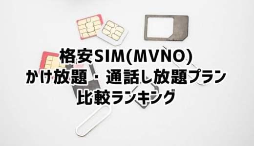 かけ放題・通話し放題のある格安SIM(MVNO)比較ランキング