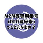 M2M等専用番号(020番号帯)とは?