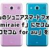 auのジュニアスマートフォン「miraie f」にセコムの防犯サービス「ココセコム for au」搭載へ