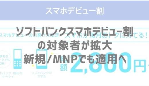 「スマホデビュー割」 ソフトバンクが対象者を拡大。乗り換え(MNP)と18歳以下新規も対象に