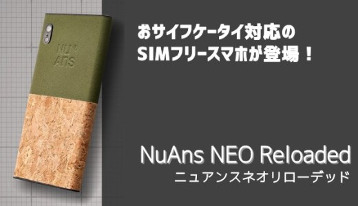 「NuAns NEO Reloaded」 NuAns NEOのAndroid搭載モデル登場!価格や買えるMVNOは?