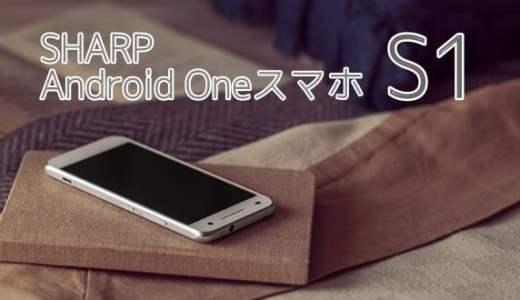 Android Oneスマホ「S1」がワイモバイルに登場!価格やスペックは?