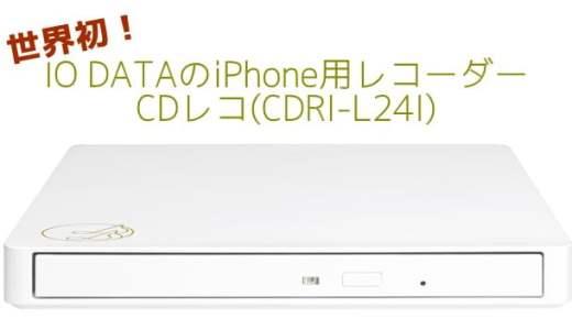 CDレコ(CDRI-L24I) IO DATAから世界初iPhoneに直接音楽データを取り込めるレコーダーが登場!