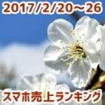 2017/2/20~26 スマホ売上ランキング au版iPhone7が初の首位!
