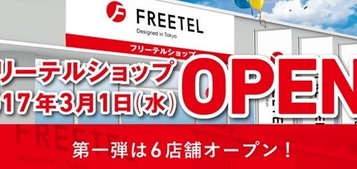 FREETEL(フリーテル)が実店舗オープン!店舗情報まとめ