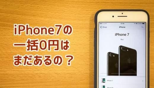 iPhone7一括0円ってあるの?安く買うには?