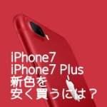 iPhone7 レッド(赤)の価格とキャッシュバックで安く買う方法