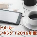 タブレットメーカーシェアランキング(2016年度)