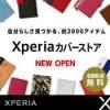Xperiaカバーストア登場!店舗やオンラインストアはどこにある?