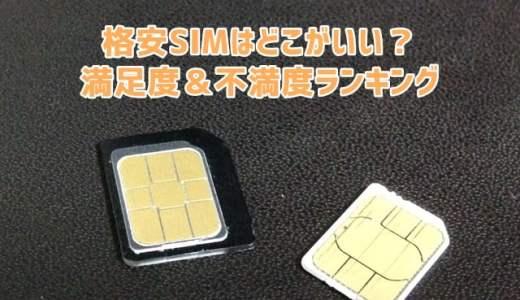 格安SIM満足度ランキングと不満度ランキング