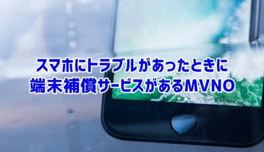 格安SIMで端末故障したとき補償があるMVNO