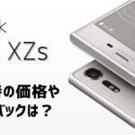 Xperia XZsへの乗り換えはキャッシュバックがあるソフトバンクがおとく!