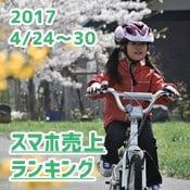 2017/4/24~30 スマホ売上ランキング 子供向けケータイが好調をキープ