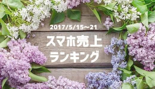 2017/5/15~21 スマホ売上ランキング ワイモバイル「S1」が過去最高5位に上昇!