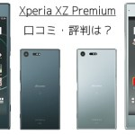 Xperia XZ Premiumの口コミ評判は?