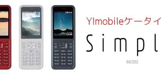 Simply(シンプリー) ワイモバイルから昔ながらの携帯登場!価格やスペックまとめ