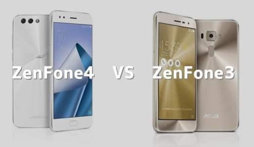 ZenFone4とZenFone3比較 スペックの違いは?