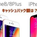 おとくケータイ.net iPhoneX、iPhone8のキャッシュバック額は?